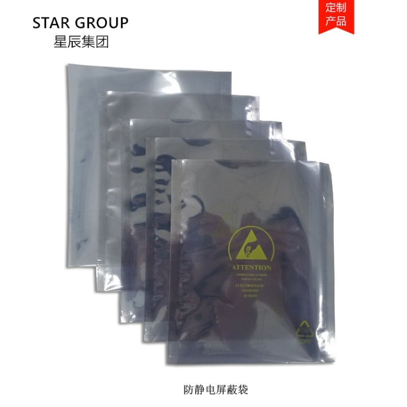 厂家定制直销防静电屏蔽袋 电子产品抗静电包装袋
