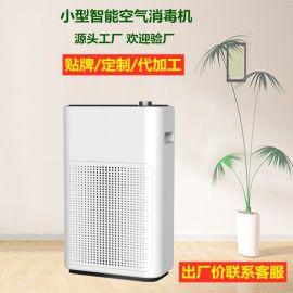 空氣淨化器家用中性負離子空氣消毒機除甲醛貼牌