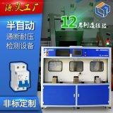 厂家直销L7小型断路器自动通断耐压检测生产线