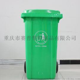 重庆垃圾桶  240L带轮垃圾桶   厂家批发