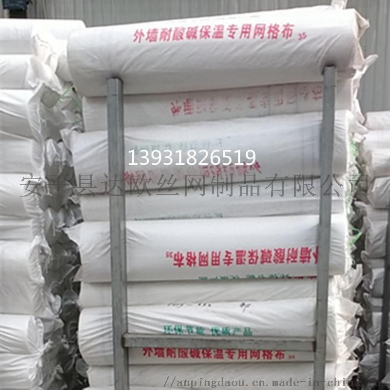 廠家供應耐鹼網格布 抗裂玻璃纖維防火阻燃保溫網