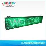 半戶外P10綠色LED電子走字屏|車載電子廣告顯示屏|led條屏