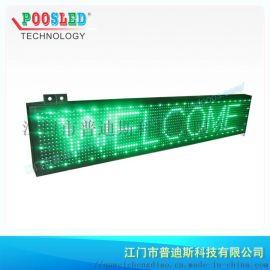半户外P10绿色LED电子走字屏|车载电子广告显示屏|led条屏