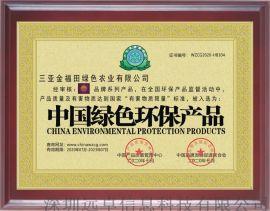 中国绿色环保产品荣誉证书