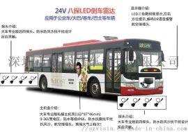 公交车/客车/大巴/巴士倒车雷达、倒车影像厂家直销
