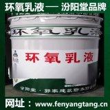环氧乳液生产厂家、水性环氧树脂乳液生产直供