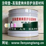 高強度納米防護塗料、鋼結構防腐、高強度納米防護塗層
