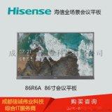 成都海信86R6A86英寸 視頻會議教學一體機
