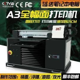 31度浙江中小型uv平板万能打印机