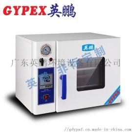 广州真空干燥箱YPHX-90GPF
