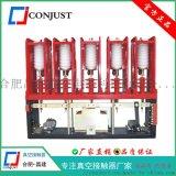 昌建高压交流真空接触器 CKG4/160-630/12KV 五极真空接触器