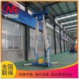 铝合金升降机电动液压登高机 高空作业车梯