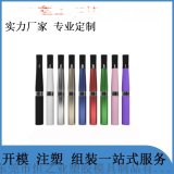 电子烟塑胶零件注塑加工