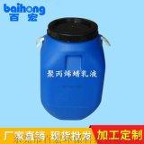聚  蠟乳液 耐磨抗刮蠟乳液BH-801