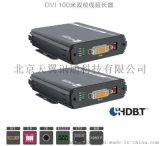 HDMI DVI VGA雙絞線延長器