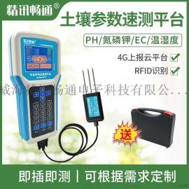 壤速测仪酸碱度氮磷钾水分温度电导率土壤检测仪