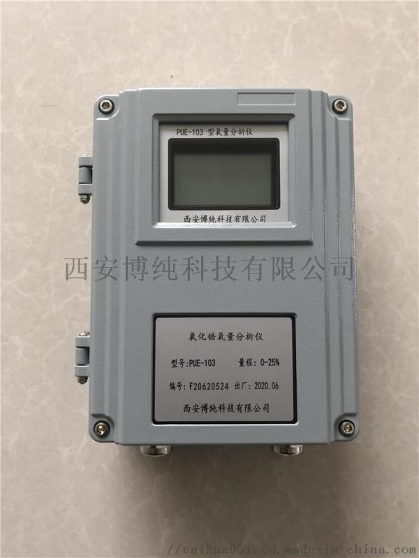 氧化鋯氧量分析儀老化的主要表現 品牌廠家西安博純