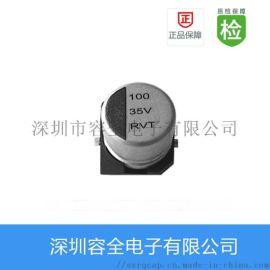 贴片电解电容100uf-35v 6.3*7.7