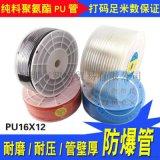 PU气管8*5气动软管 气动管8X5气管 90米
