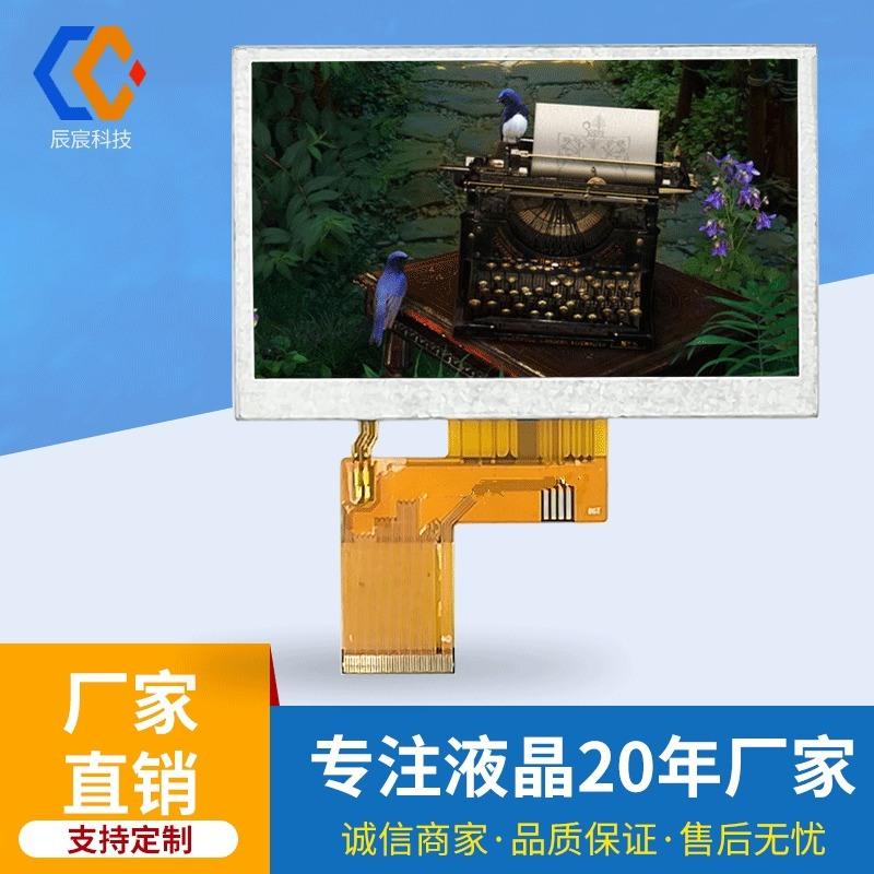 4.3寸TN LCD液晶顯示屏480*272