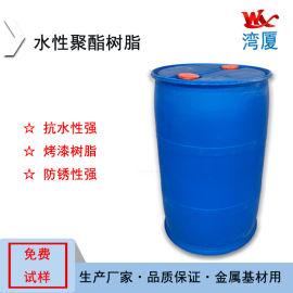 湾厦专业生产 WX-1005水性聚酯树脂