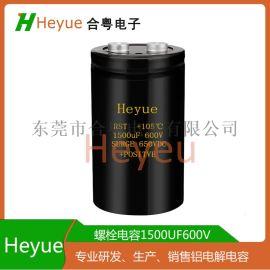 铝電解電容1500UF600V