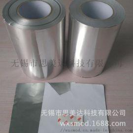 铝箔胶带屏蔽胶带来样定制冲型模切加工 思美达