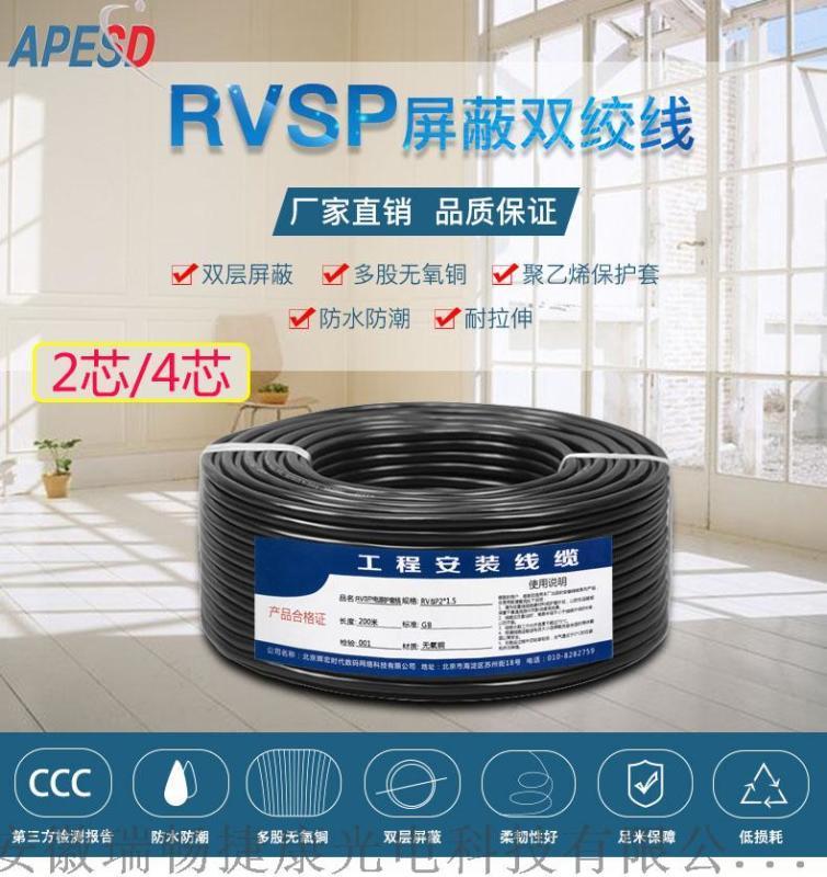 APESD485通訊RVSP遮罩雙絞信號線2/4芯0.5/0.75/1.0/1.5純銅國標