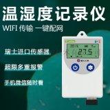 冰箱温度监测   套装温湿度记录仪