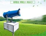 渭南 供应雾炮机13772162470
