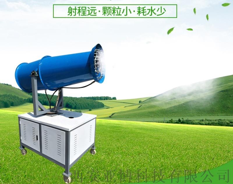 渭南 供應霧炮機13772162470