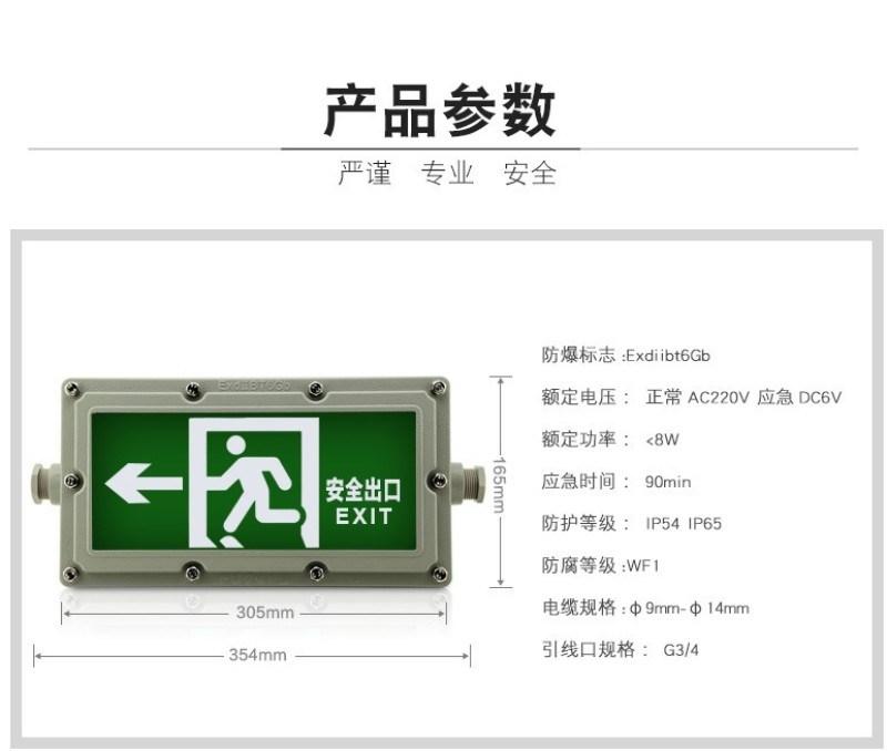 防爆LED(应急)标志灯防爆安全出口指示灯