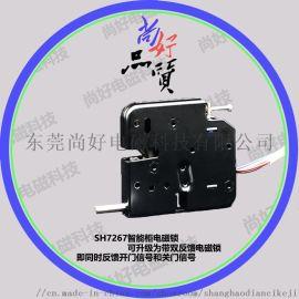 快递柜电磁锁 存包柜专用锁具7267L