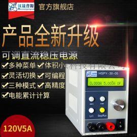 Hspy数字直流稳压电源(120V5A)