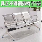 不鏽鋼排椅-不鏽鋼輸液椅-鋼製三人位