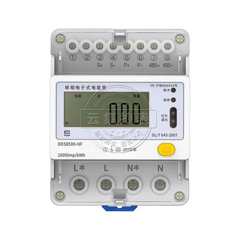 单相4P导轨式电表 单相RS485导轨电表 免费配抄表系统