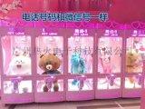 大小型商场娃娃机大小型投币抓娃娃机