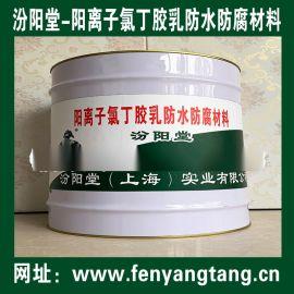 阳离子氯丁胶乳防水防腐材料、防水性良好、耐化学腐蚀