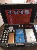 德國納米手機貼膜機地攤江湖暢銷貨廠家