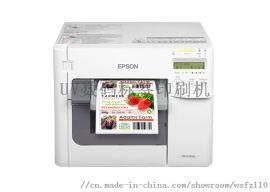 C3520彩色标签打印机 彩色条码打印机