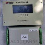 華榮HR-3166G智慧綜合保護裝置質量好