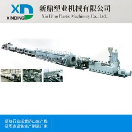 江苏厂家直销HDPE16-1600管材生产线