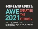 2021中國家電及消費電子博覽會