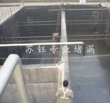 电梯井堵漏,污水池堵漏公司, 电梯井堵漏公司