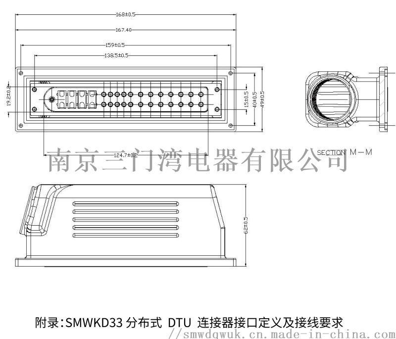 分布式DTU重载插头