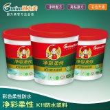 固力美工廠直銷淨彩柔性K11防水漿料