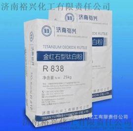 涂料油墨钛白粉 济南裕兴R838钛白粉