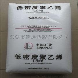 燕山石化 LDPE 1C7A 用于涂覆编织袋