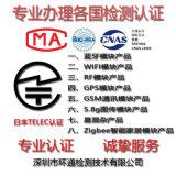 日本无线产品TELEC认证,深圳CMA机构办理