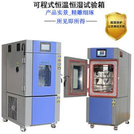电子锁具高低温老化试验箱, 电源老化测试柜温度传感器